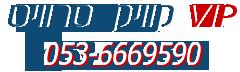 חברת הסעות קוויק סרוויס logo